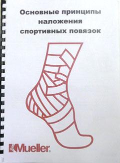 Код 200803 Иллюстрированная брошюра по тейпированию, 1 шт.