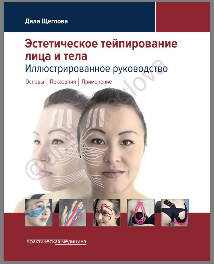 Книга «Эстетическое тейпирование лица и тела», иллюстрированное руководство, 204 стр.