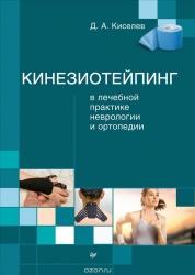 0 Кинезиотейпинг в лечебной практике неврологии и ортопедии